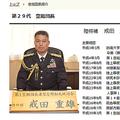 「皆殺しになるかも」防衛省幹部が内部告発した第1空挺団の次期人事