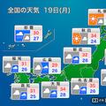 19日の天気 西日本、東日本は広い範囲で傘の出番