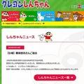 24年間ひろし役 藤原啓治さんを「クレヨンしんちゃん」公式サイトが追悼