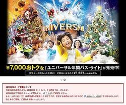 画像はユニバーサル・スタジオ・ジャパンのホームページ スクリーンショット
