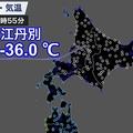北海道旭川市・江丹別で-36度を観測 国内では19年ぶりの冷え込み