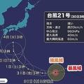 強い台風21号が発達中 9月2日以降に日本列島に接近か