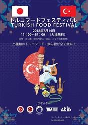 東京芝公園で「トルコフードフェスティバル」グルメ&ドリンク25種が無料