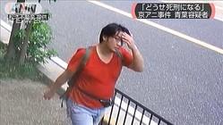 「どうせ死刑に…」入院中の容疑者 京アニ放火殺人