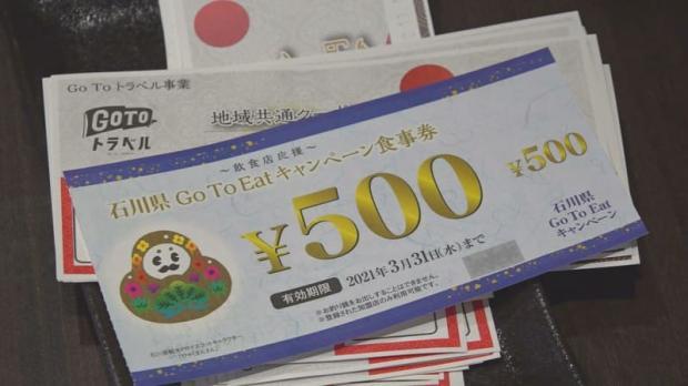 石川県「GoToイート」 県内飲食店の期待は - ライブドアニュース
