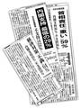 政権支持率は27%か42%か? 新聞の世論調査の謎に迫る - NEWSポストセブン