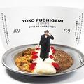 「YOKO FUCHIGAMIランウェイカレー2018 SS」(1190円)/クリエイターズ・ファイル珈琲店