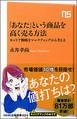 永井孝尚『「あなた」という商品を高く売る方法』(NHK出版)