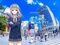 渋谷をサイバーテロから守れ!渋谷エリアでスマホを使った新感覚AR謎解き体験「サラと謎のハッカークラブ」