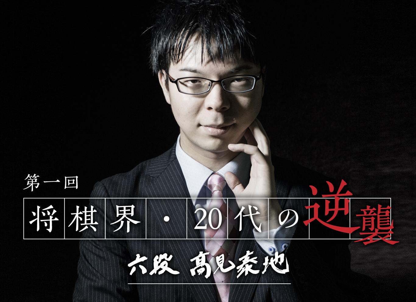 [画像] みんなが彼を好きになる。虜になる。人に優しく将棋に熱く。棋士・高見泰地 24歳。