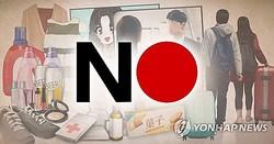 韓国で日本製品の不買運動が続いている=(聯合ニュース)
