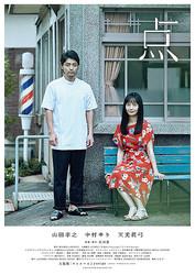 『点』 ©2017 WARNER MUSIC JAPAN INC.