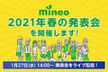 携帯電話サービス「mineo」が「新料金プラン発表会」を1月27日14時から開催!ライブ中継も実施。2月1日より料金プランを全面リニューアルへ