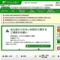 ゆうちょ銀行の公式サイトでは、不正引き出し問題で確認を呼びかけている。
