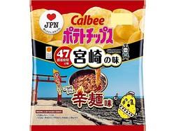 地元の味を再現!宮崎名物「辛麺」味のポテトチップス誕生