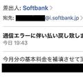 ソフトバンクの通信障害に便乗した迷惑メールが相次いでいる。よく見ると、差出人は「Sоftbапk」だ
