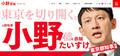 東京都知事選の真の勝者は日本維新の会か「関西ローカル」は昔の話に?