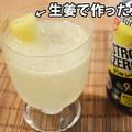 ストロングゼロレモンにおろし生姜を入れて飲む カーッと温まるウマさ