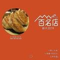 食べログ発表「餃子 百名店」