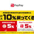 PayPay 「まちかどペイペイ 第3弾」