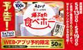 かっぱ寿司で100種以上の食べ放題「食べホー」7日間限定で復活