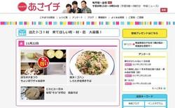 NHK「あさイチ」公式ホームページより