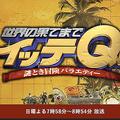 画像は「世界の果てまでイッテQ!」公式サイトから(日本テレビサイト内)