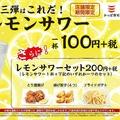 レモンサワーと唐揚げで200円!?超破格すぎるかっぱ寿司の企画が必見!!