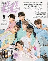BTS特集で異例の発売前増刷 「CanCam」8月号表紙解禁