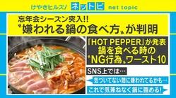 「汁を鍋に戻す」「鍋奉行」「直箸」……鍋を食べるときのNG行為ワースト10