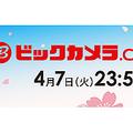 ビックカメラ.com限定で7日まで特価キャンペーン エアコン3万円台など