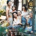 文芸青年たちが共感「万引き家族」が中国の若者を魅了する理由