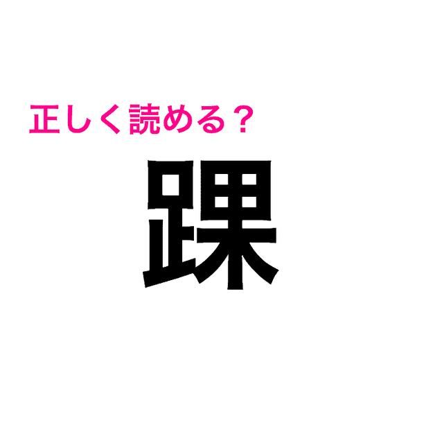 漢字 難しい 読み方 が