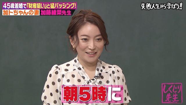 綾菜、夫・加藤茶との初キスエピソード告白! まさかの事態に「仕組まれてる」の声