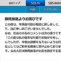 「恥さらしもいいところ」静岡新聞・静岡放送の不倫疑惑巡り社員嘆き