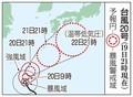 台風20号が「強い台風」に 21日にかけて沖縄接近