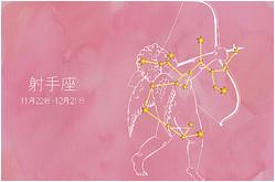 【今週の運勢】2月17日(月)〜2月23日(日)の運勢第1位は射手座! 千田歌秋の12星座週間占い