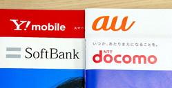 NTTドコモ、KDDI、ソフトバンクの過去をどれだけ知っている? 複雑すぎる携帯電話事業者の生い立ち