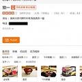 """15日、日本華字紙・中文導報は記事「上海の日本料理店、ミシュラン一つ星の名店のパクリか」を掲載した。ミシュランガイドで一つ星を獲得した銀座鮨一の""""偽装店""""が中国に2店舗あるというが果たして。写真は中国の口コミサイトの鮨一南京店のページ。"""