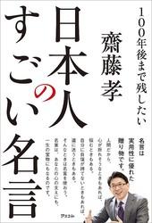 『100年後まで残したい 日本人のすごい名言』(齋藤孝/アスコム)