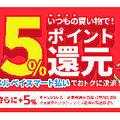 メルペイスマート払い5%還元キャンペーン 2020年1月31日まで