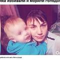 息子が親友から虐待されていた事実を知った母親(画像は『Varlamov.ru 2020年9月11日付「В Омской области полуторагодовалого ребенка избивали и морили голодом」(Om1.ru)』のスクリーンショット)