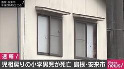 児相戻りの小学男児が死亡、近くで意識がもうろうとした女性が正座 島根・安来市