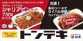 松屋「厚切りトンテキ定食」発売、第1弾ソースは「シャリアピン」