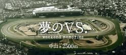 「夢のVS. 有馬記念」がスタート!グラスワンダーvsオルフェーヴル