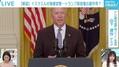 バイデン大統領、イスラエル側に「強気な姿勢」とれぬ理由
