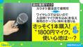 1本1800円 カラオケ館がコロナ感染対策で販売の「自分専用マイク」が好評