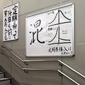 早めの定期券購入をうながす五反田駅の掲示が話題 「圧が凄い」