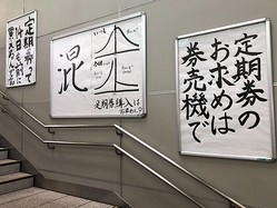 圧がすごい! 早めの定期券購入をうながすJR五反田駅のポスターが力強くもフリーダム