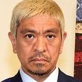松本が岡村祝福「天性の人気者」